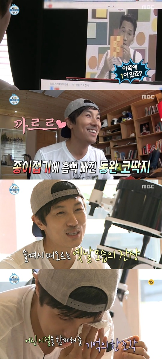 Shinhwa 44